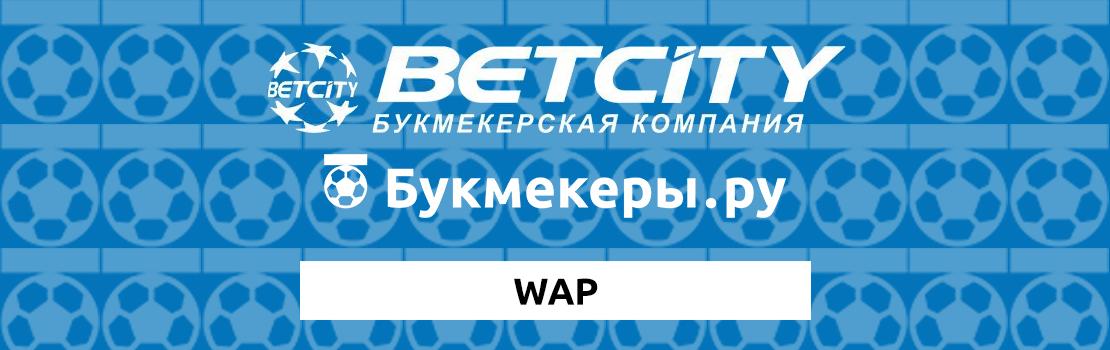 БК Бетсити вап