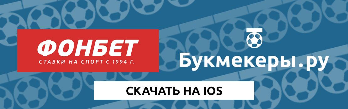 Приложение БК Фонбет на Айфон