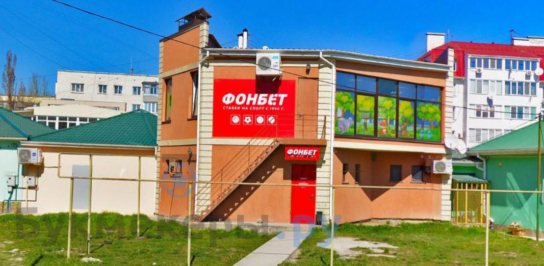 фонбет адреса контор в москве