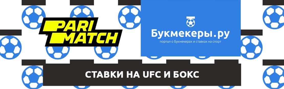 Ставки на UFC и бокс в БК Париматч