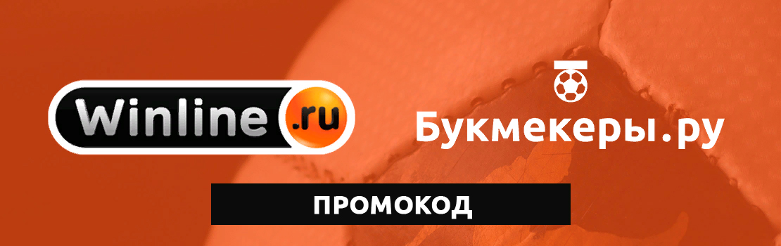 Промокод БК Winline