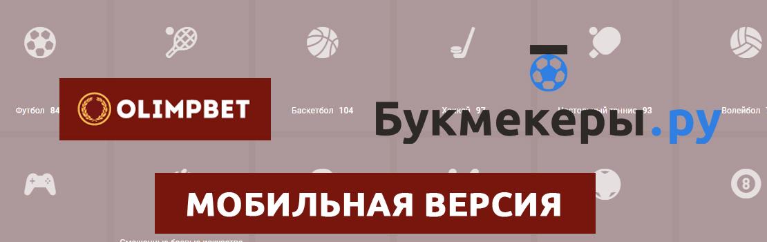 Мобильная версия сайта БК Олимп
