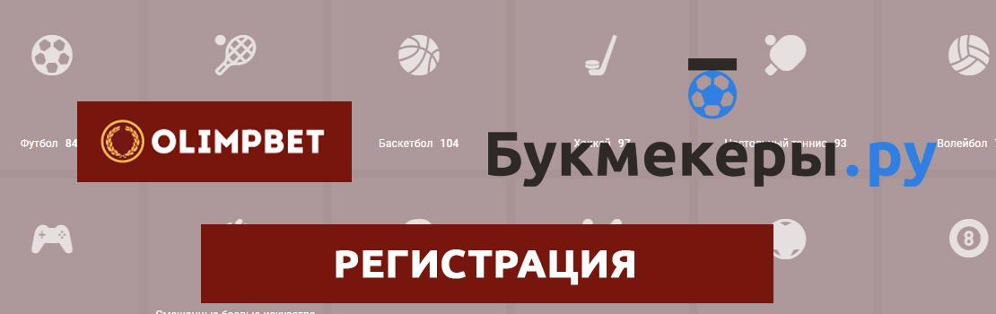 Регистрация в БК Олимп Бет