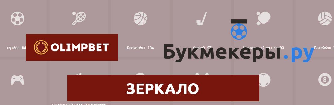 Работающее зеркало сайта БК Олимп
