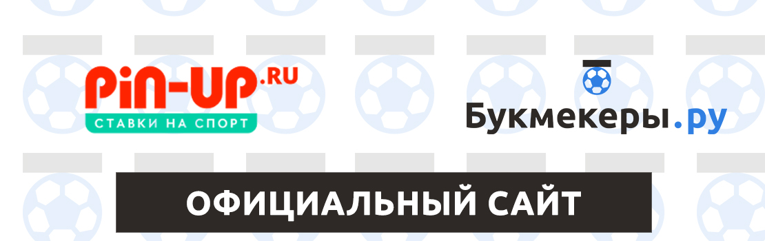 Pin Up: официальный сайт и регистрация в букмекерской конторе