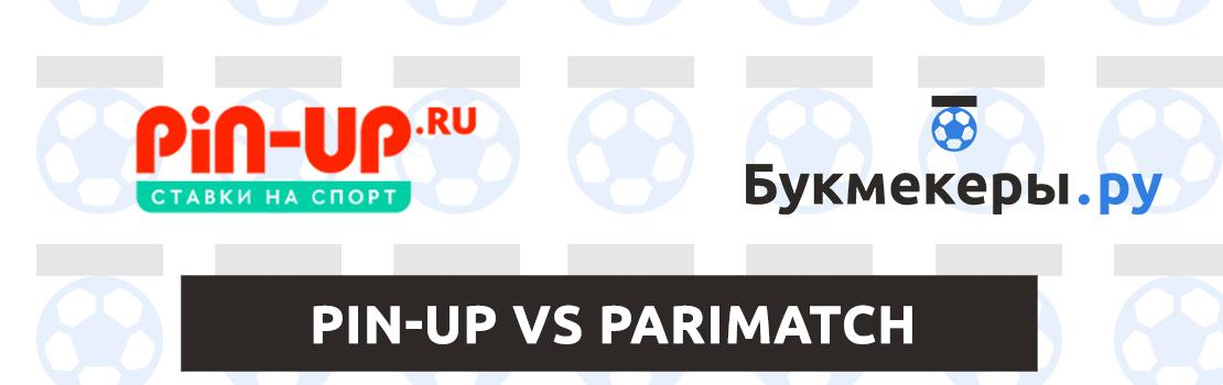 Пин Ап или Parimatch: что лучше? Сравнение двух букмекерских контор