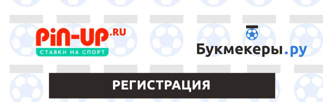 Пин Ап (букмекерская контора): регистрация и ее особенности