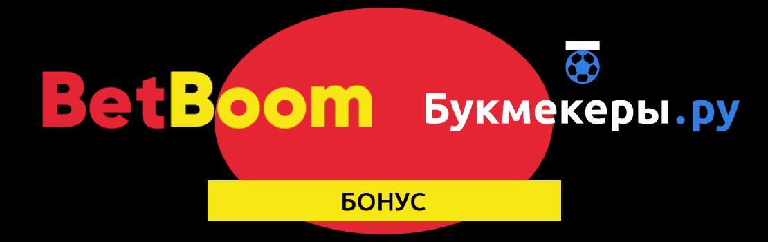 Бонус 1000 рублей за регистрацию в Бетбум
