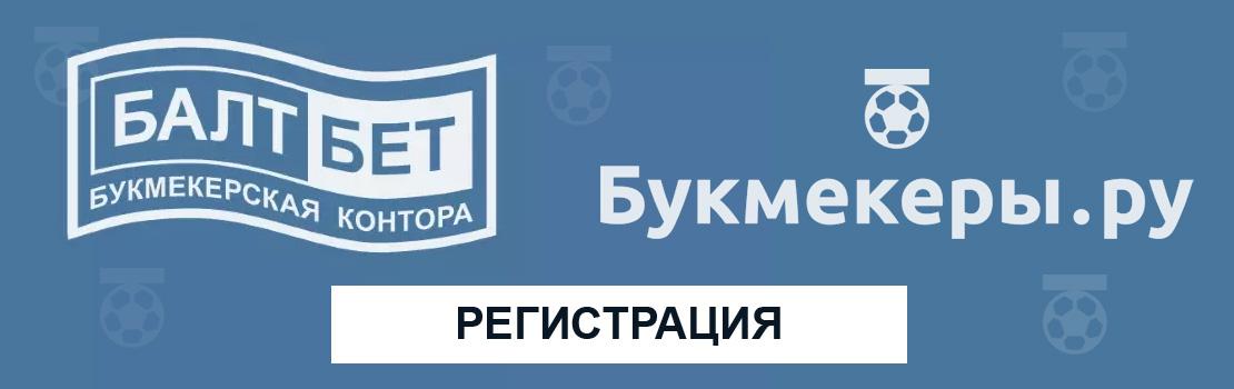Регистрация в БК Baltbet