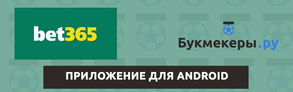 Приложение Bet365 на Android